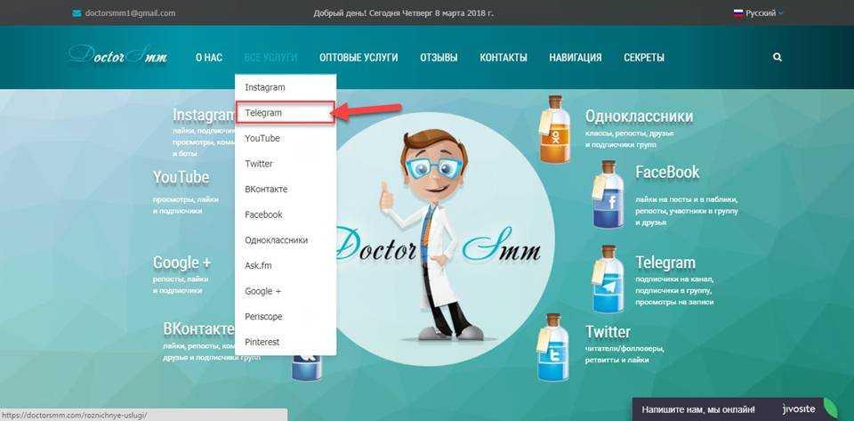 DoctorSMM - популярный сервис для накрутки каналов Телеграм и не только