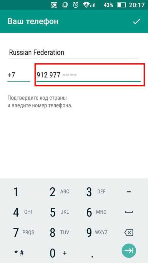 ввод телефонного номера в приложение Телеграм плюс