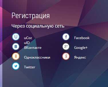 быстрая регистрация через социальную сеть