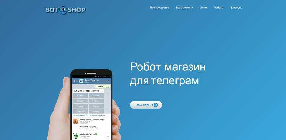 botoshop.ru популярный сервис для заказов ботов