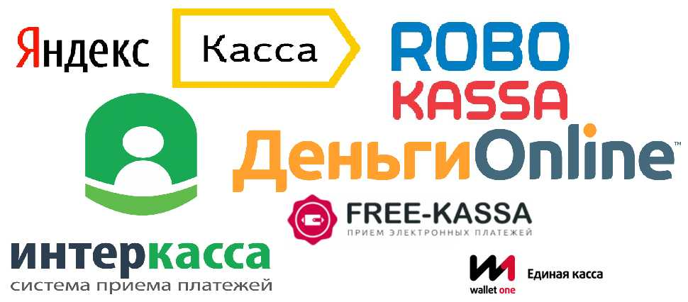 какие электронные платежные системы бывают в россии