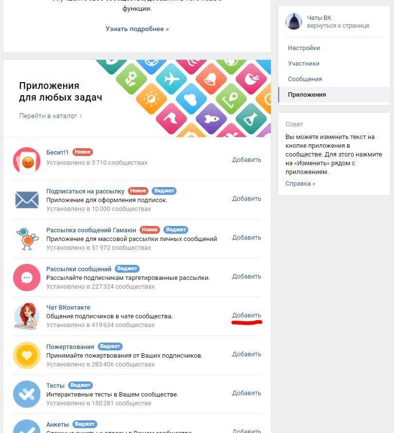 как добавить чат ВКонтакте