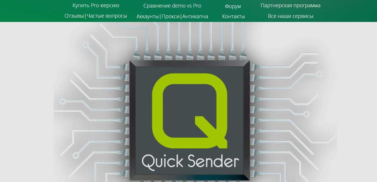 Quicksender - быстрые приглашения ВК
