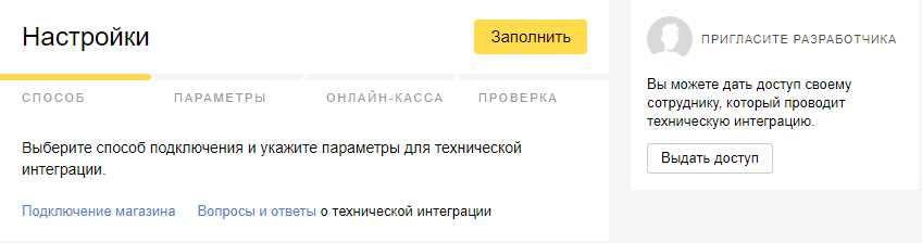 интеграция яндекс кассы на сайт