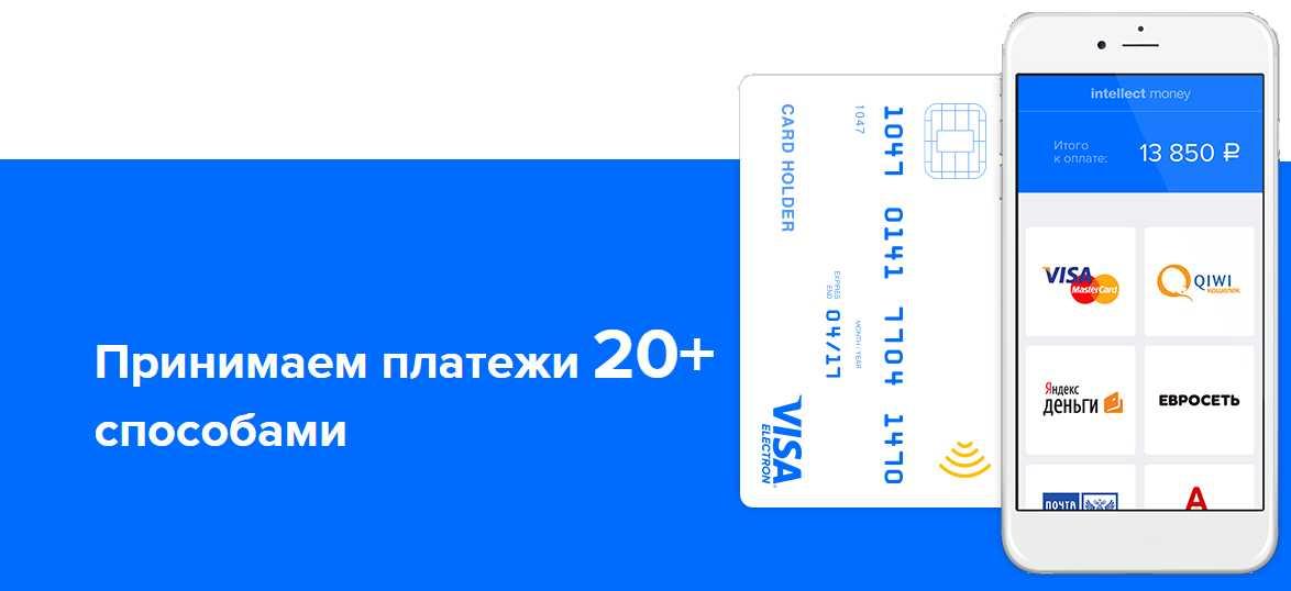 сервис Intellect money для приема онлайн платежей на сайте