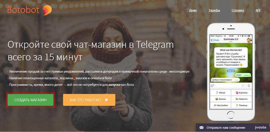 Создание интернет магазина в Телеграм за 15 минут