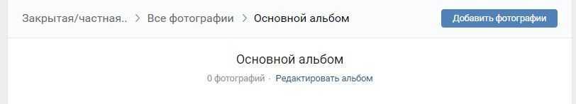 создание нового альбома ВКонтакте