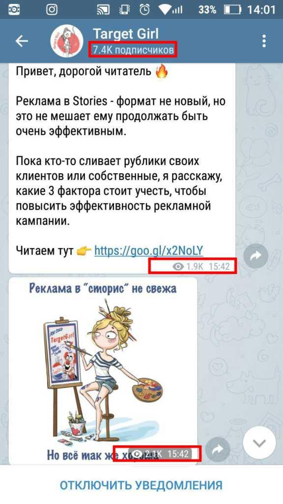охват сообщения Телеграм - пример