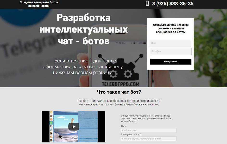 telebotpro.com - разработка интеллектуальных чат-ботов