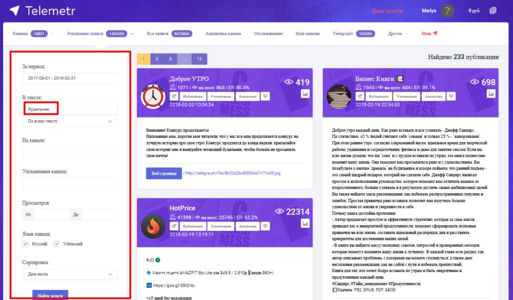 официальный сайт - Телеметр