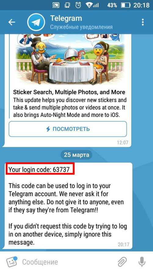 Получение логин кода в Телеграм плюс