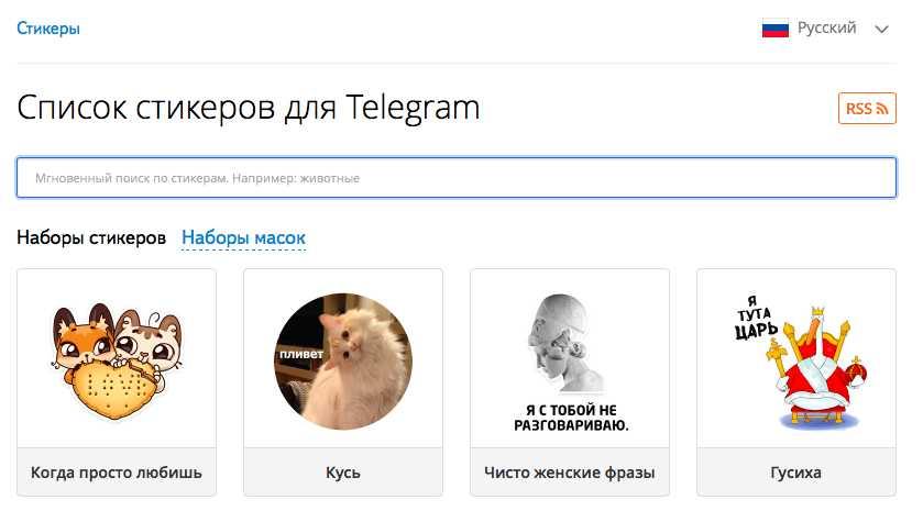 Стикеры в Телеграме - пример использования