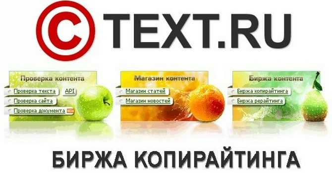 биржа копирайтина text.ru для новичков