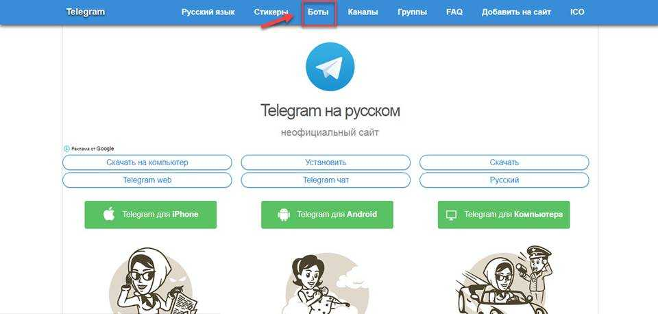 Telegram.org.ru - выберите раздел боты Телеграм