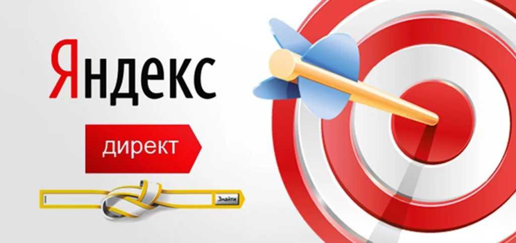 реклама канала Телеграм в Яндекс - пример