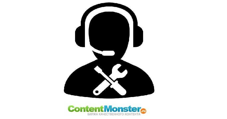 техподдержка Contentmonster