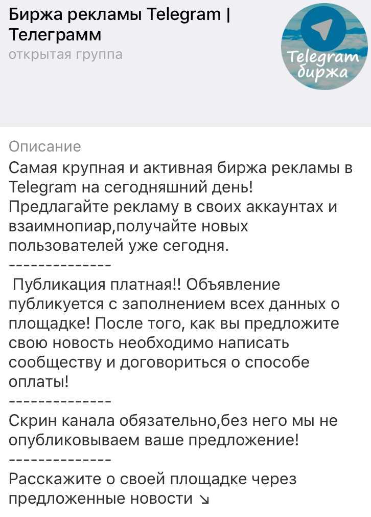 Биржа для Телеграм есть ВКонтакте