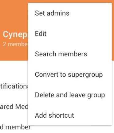 кнопка для настройки супергруппы