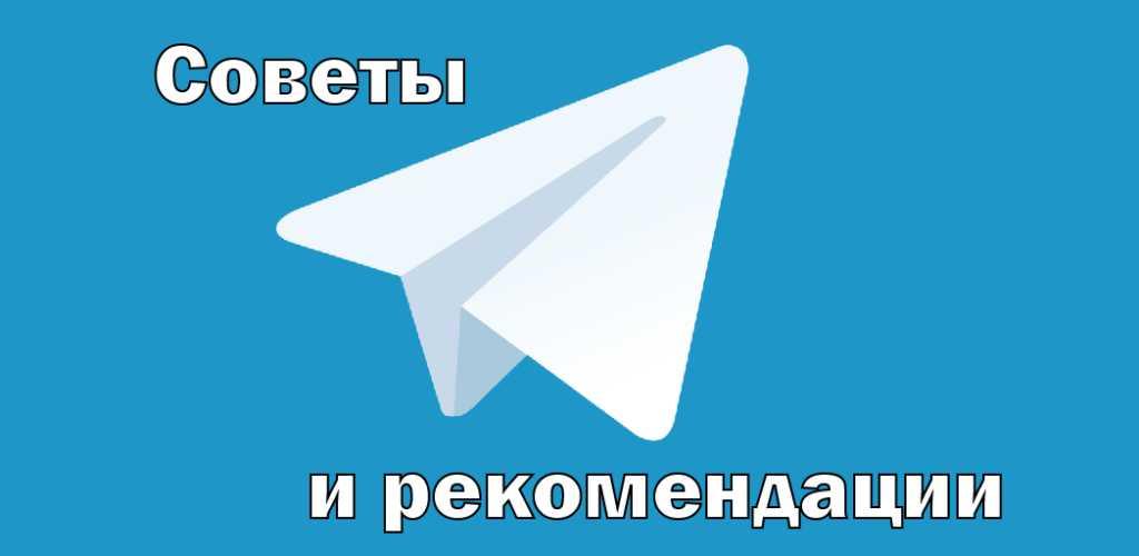советы и рекомендации по раскрутке Телеграм каналов