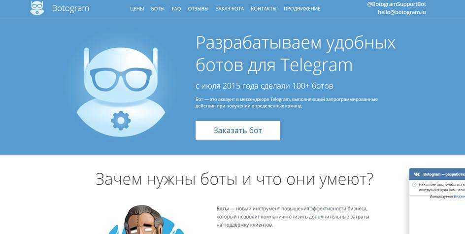 botogram.io разработка удобных ботов для Телеграм