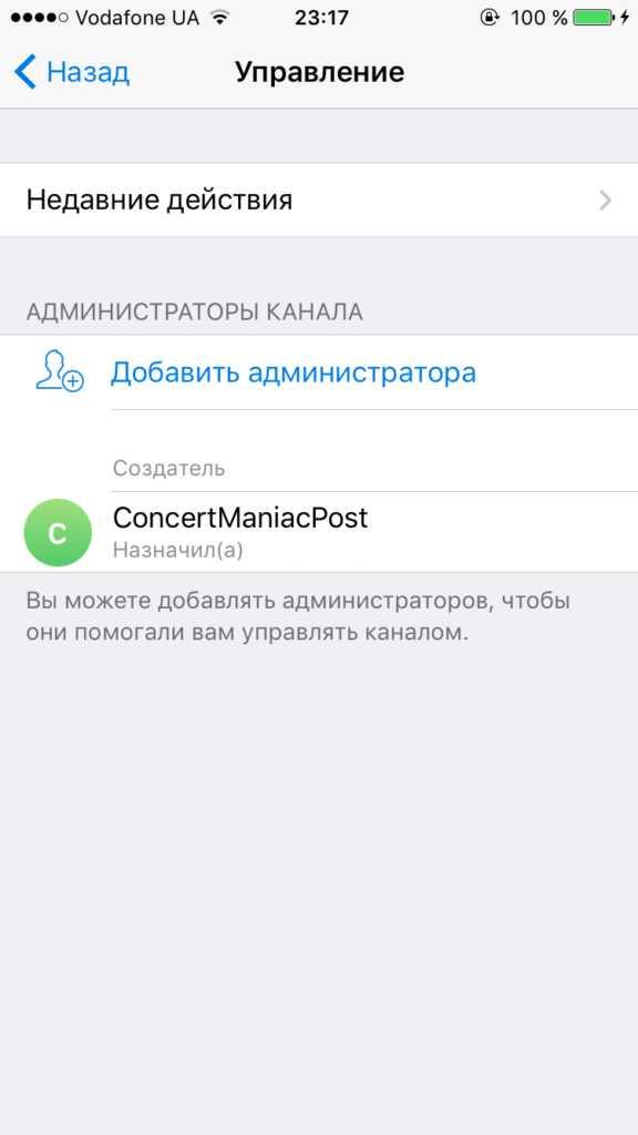 Добавить администратора канала Телеграм