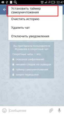 кнопка для установления таймера самоуничтожения
