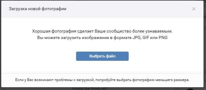 выбрать файл для загрузки изображения ВК