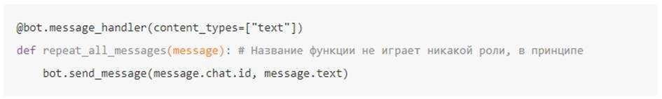 Обработчик сообщений «handler» и работа с ним