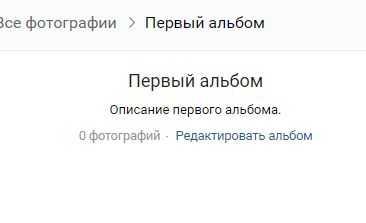 редактирование альбома ВКонтакте