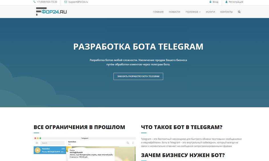for24.ru - разработка бота Телеграм