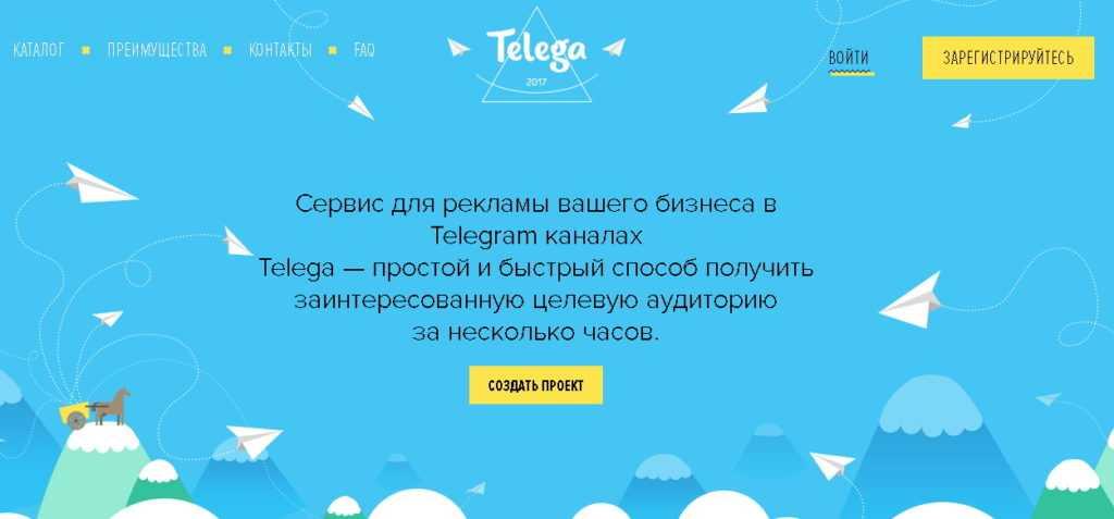 Cервис для рекламы вашего бизнеса в Telegram каналах