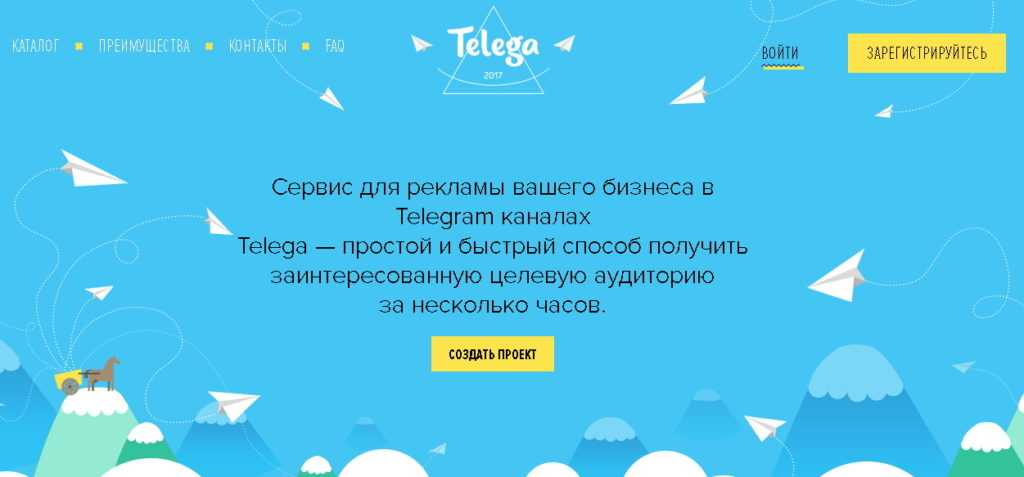Сервис для раскрутки Телеграм канала
