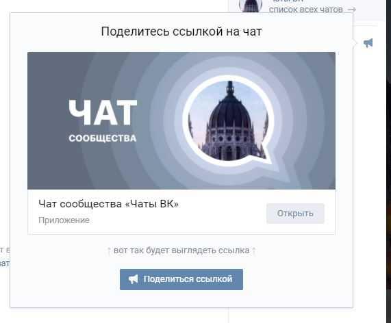 дать ссылку на чат ВКонтакте