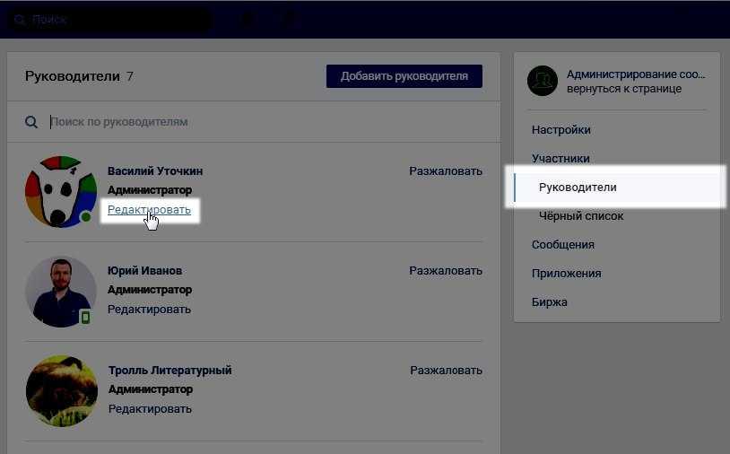 кнопка для редактирования прав пользователей
