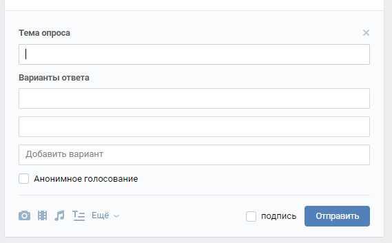 создать тему опроса ВКонтакте