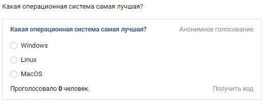 пример создания опроса ВКонтакте