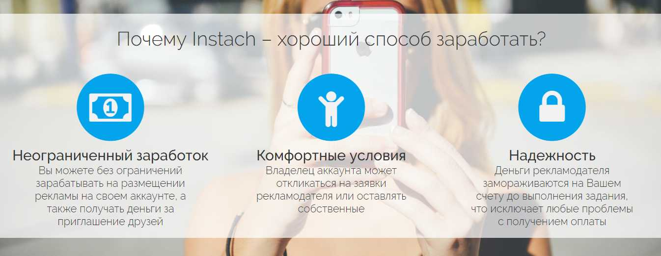 Instach для инстаграм