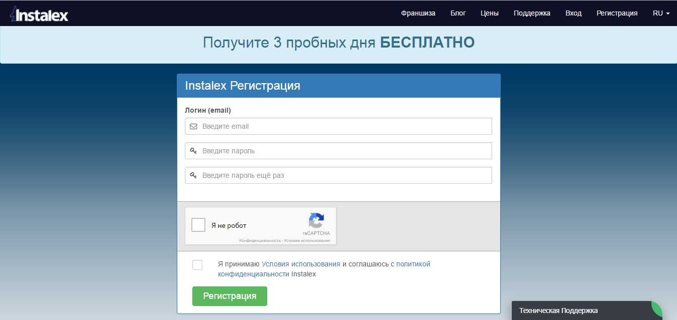 Instalex регистрация