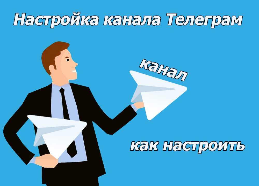как настроить канал в Телеграм
