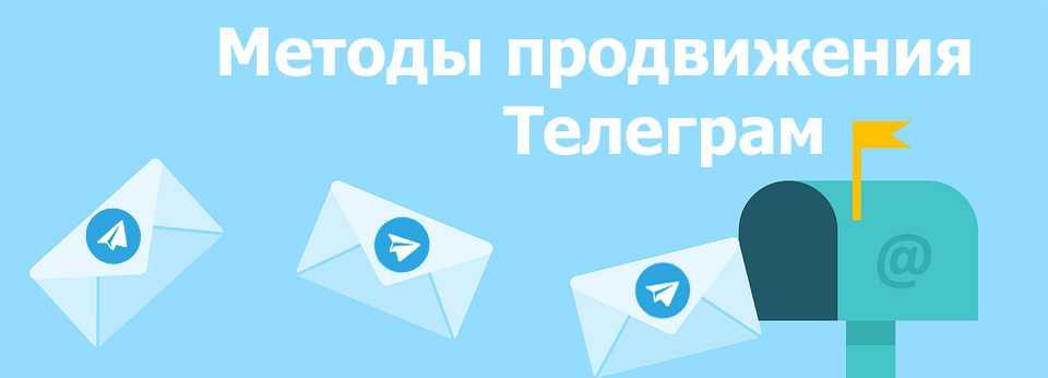 Способы продвижения каналов в Телеграм