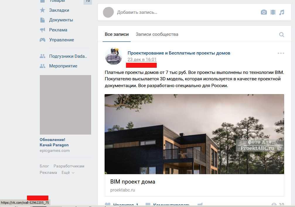 как посмотреть id паблика Вконтакте