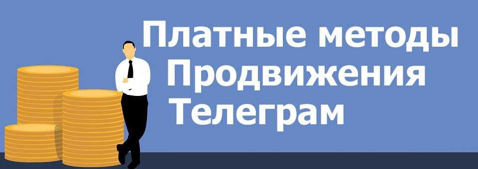 Платные методы продвижения канала Телеграм