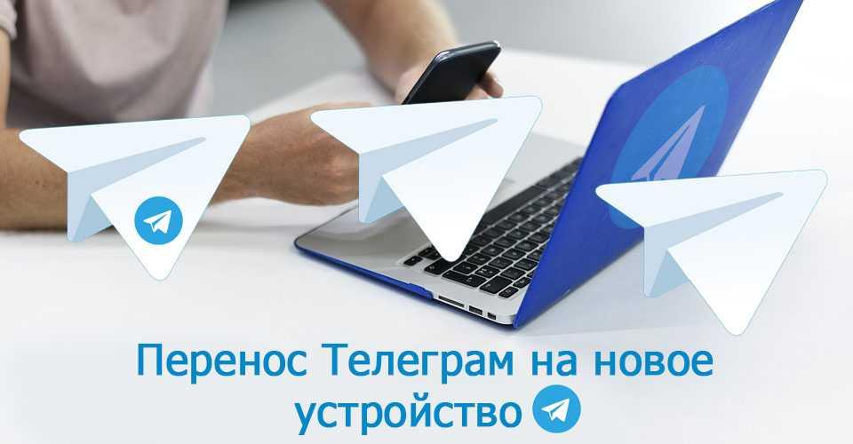 как перенести Телеграм на ноутбук или смартфон