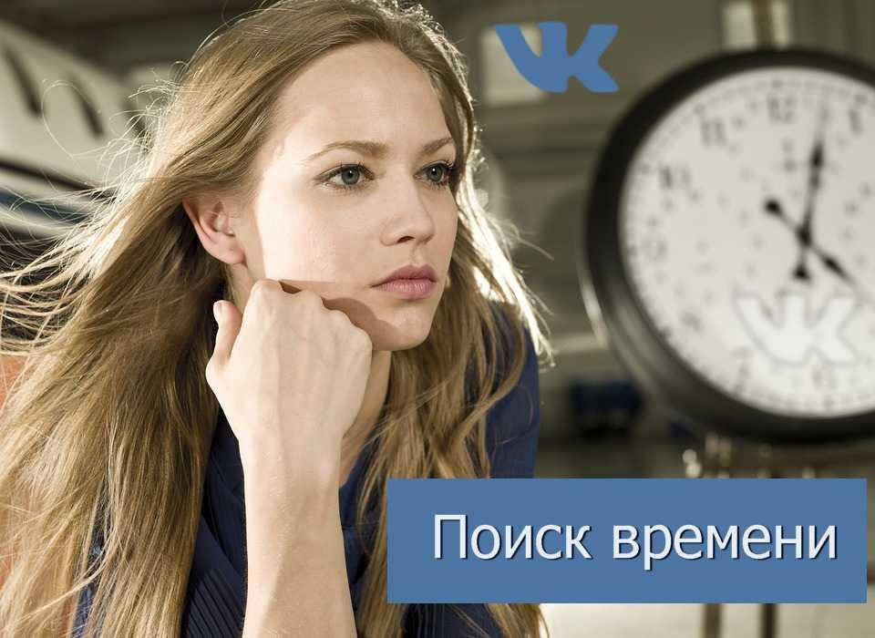 поиск времени для раскрутки группы ВКонтакте