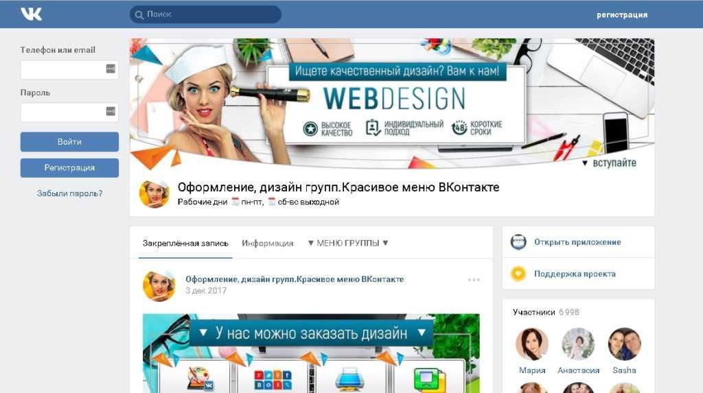 вебдизайн для групп ВК