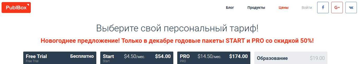 прайс цен сервиса publbox.com