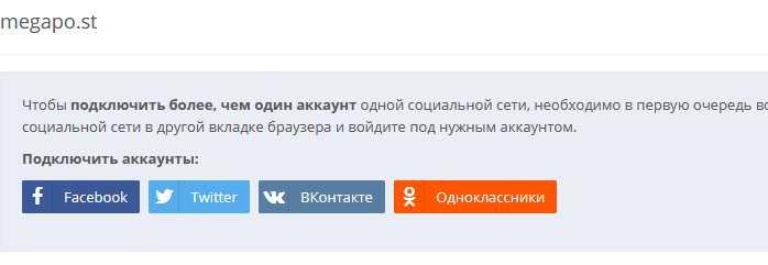 сервис Megapo.st