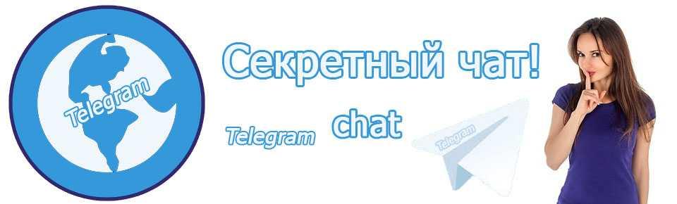Секретный чат в Телеграм и его преимущества