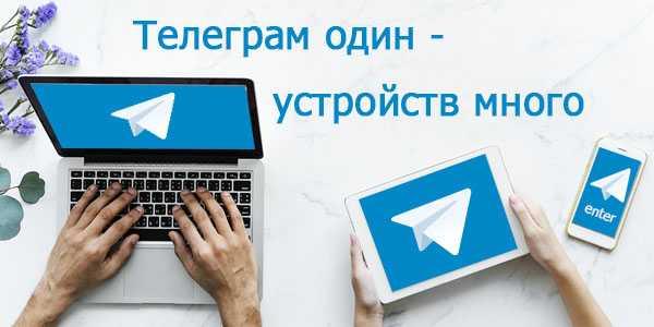 Телеграм работает на всех устройствах