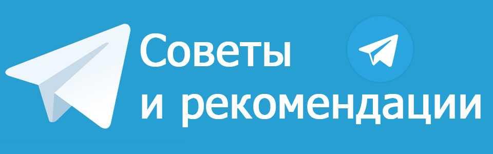 Советы при ведении беседы в Телеграм и решения проблем